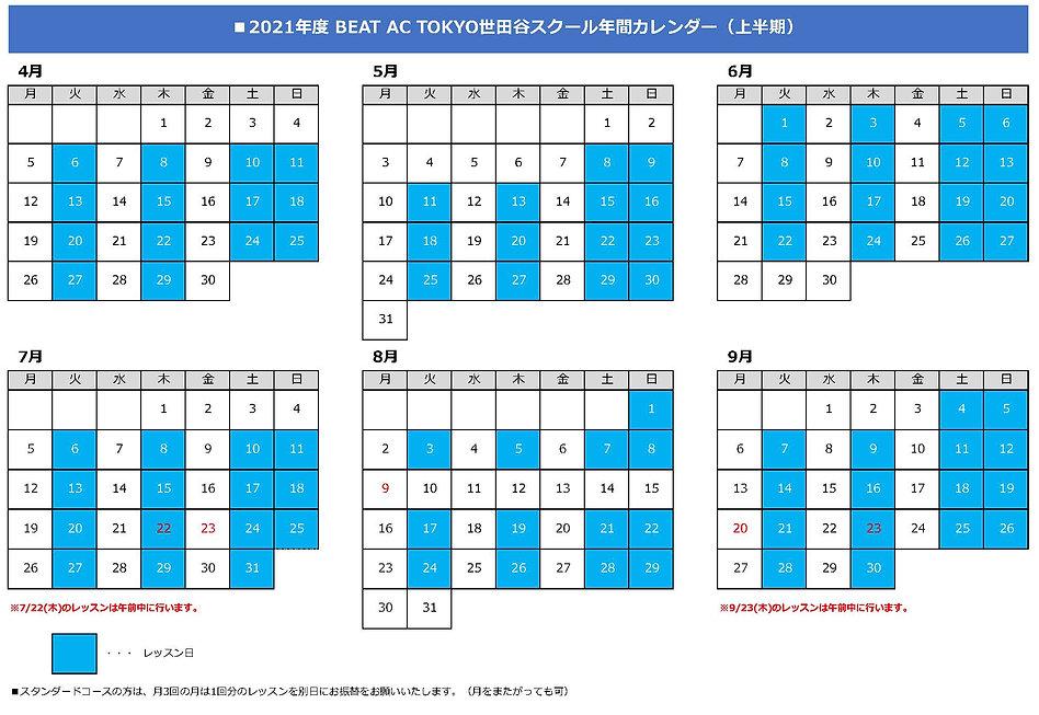 2021年度カレンダー(全体)_ページ_1.jpg