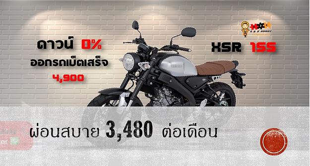 Banner XSR155 Web Home.jpg
