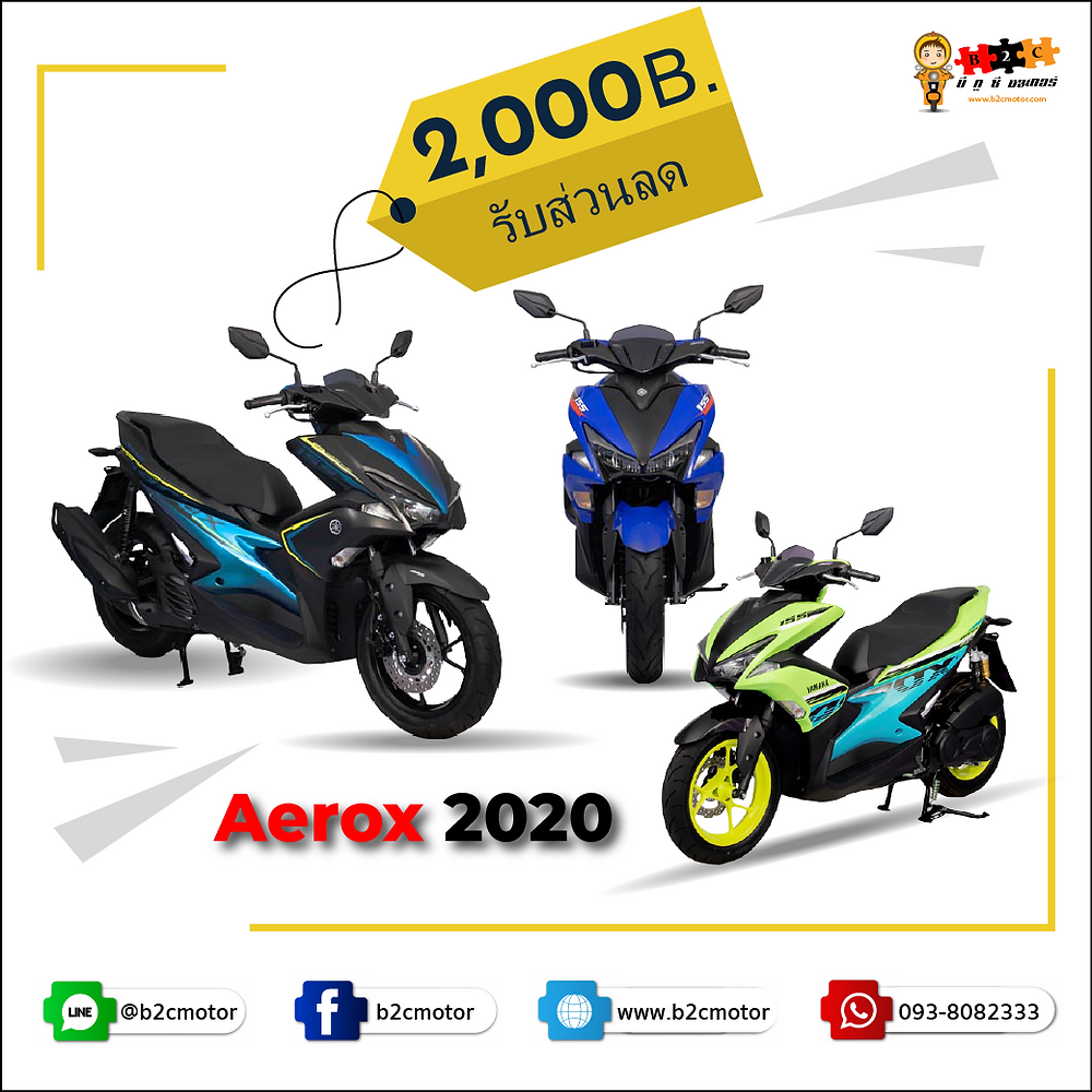 แอร็อกซ์ 2020 3 รุ่นย่อย standar , R , ABS Top ผ่อน ดอกเบี้ย1.59%