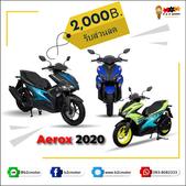 โปรโมชั่น!!! ผ่อนรถมอเตอร์ไซค์ ยามาฮ่า แอร็อกซ์ Aerox [2019] [2020] ตัวใหม่ล่าสุด S, R, ตัวท็อป ABS