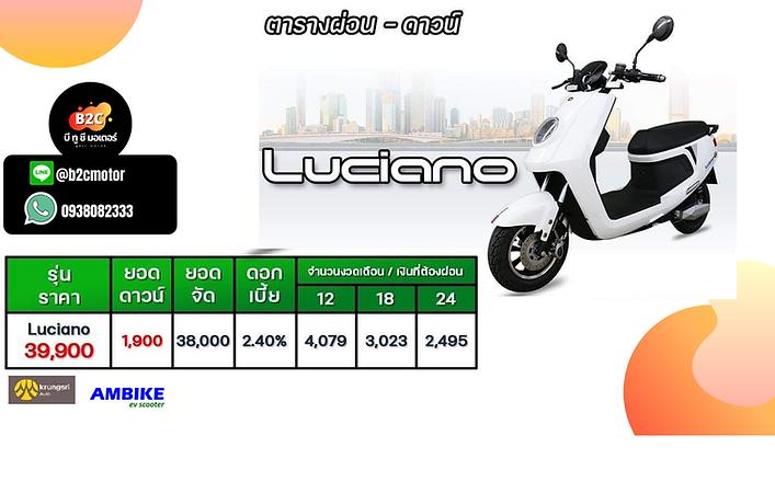 ตารางผ่อน มอเตอร์ไซค์ไฟฟ้ารุ่น Luciano