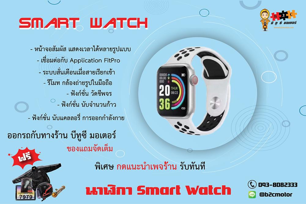 โปรโมชั่น ผ่อนมอเตอร์ไซค์ แถม Smart Watch