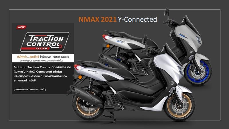 โปรโมชั่น nmax 2021155cc ฟังก์ชั่นใหม่ Y-Connected