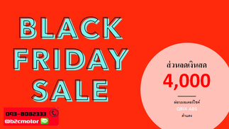 Black Friday Sale ลดจริง! ออกรถมอเตอร์ไซค์ รับส่วนลดเงินสด 4,000 บาท ไม่ต้องมีเครดิต ไม่ต้องใช้คนค้ำ