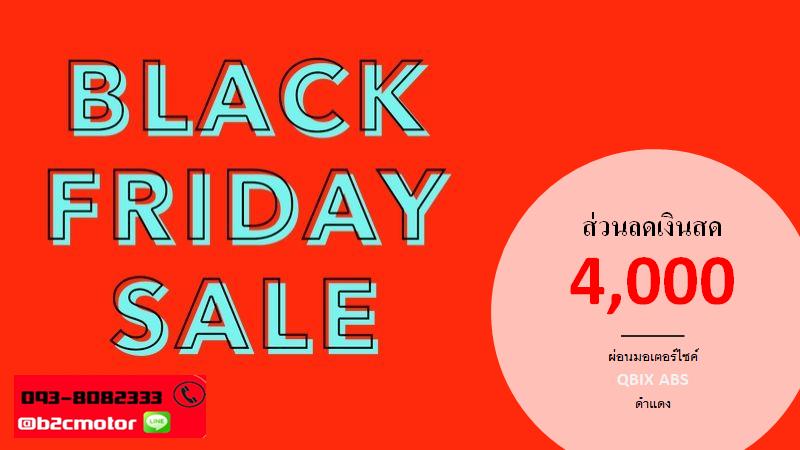 Discount Black Friday Sale ผ่อนมอไซค์ ส่วนลดเงินสด 4,000 บาท