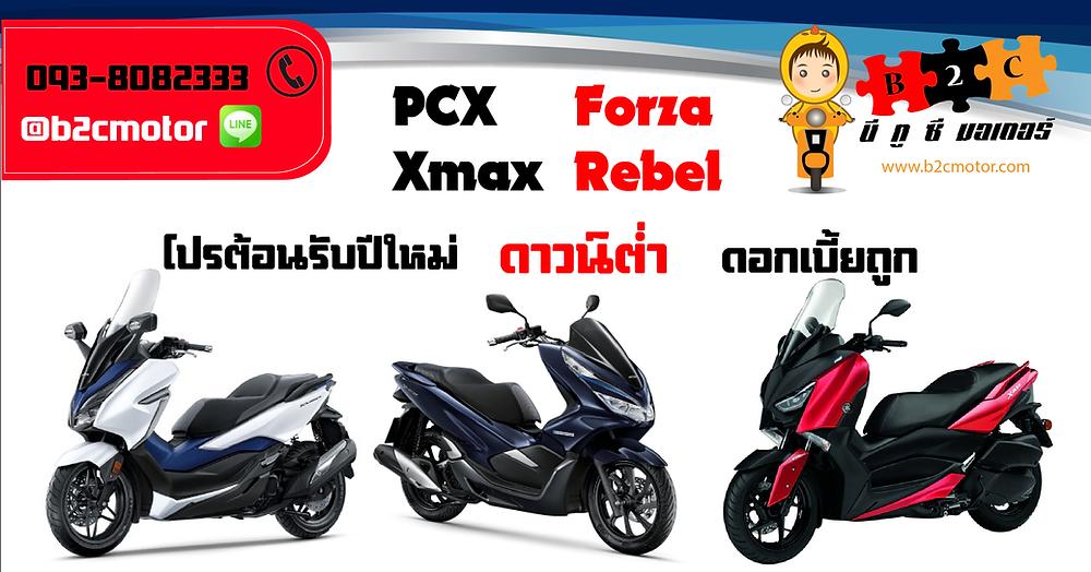 โปรโมชั่นต้นรับปี62 xmax forza rebel pcx
