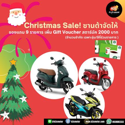 Christmas Sale ลดจริง! ออกรถมอเตอร์ไซค์ รับ Gift Card สตาร์บัค 2,000 ไม่ต้องมีเครดิต ไม่ต้องใช้คนค้ำ
