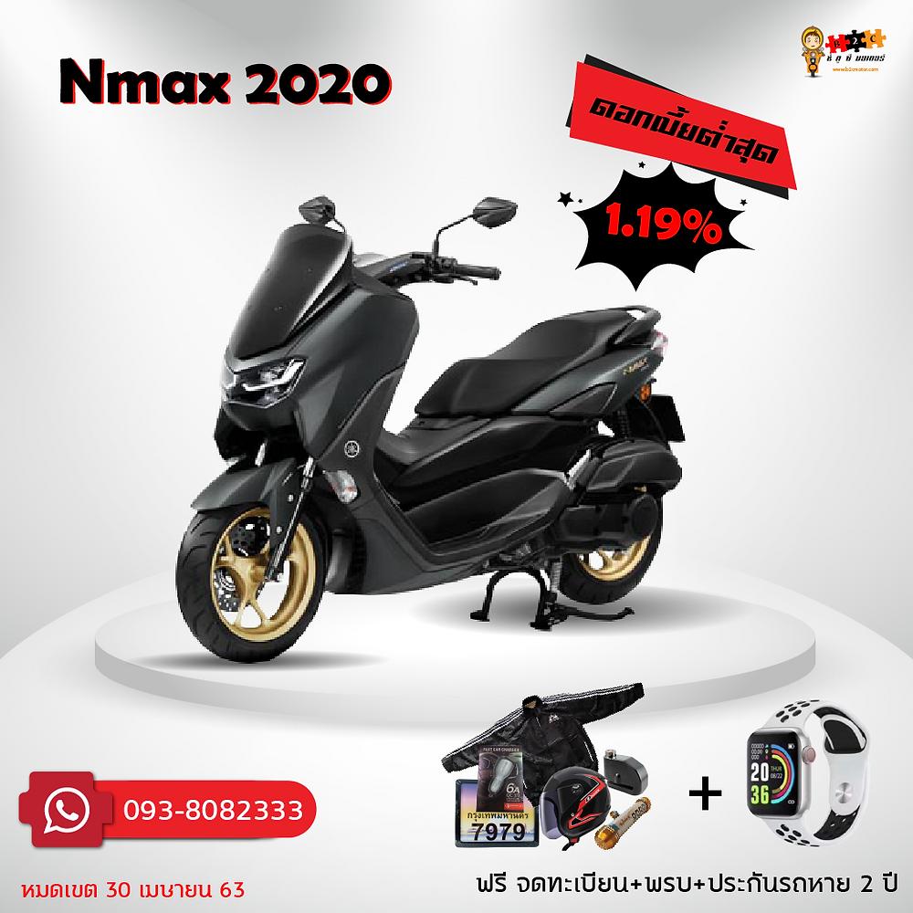 ์NMAX 2020 โปรโมชั่นดอกเบี้ยพิเศษ 1.19%