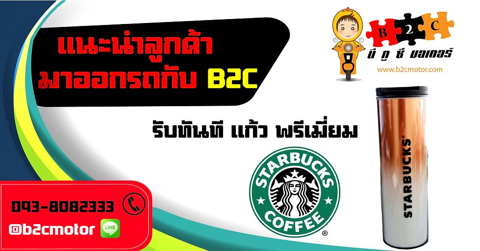 Banner Rich Starbuck-01 แนะนำ - fbbanner