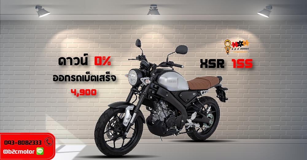 XSR155 ดาวน์ 0% ออกรถ 4,900 เบ็จเสร็จ