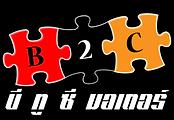 Logo b2c.png