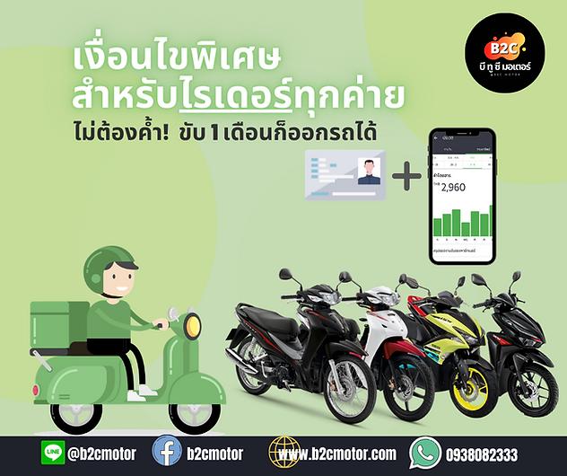 Facebook Post rider.png