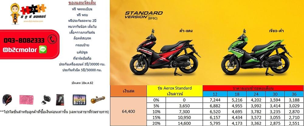 ราคา ยามาฮ่า Aerox standard 2019 ผ่อน ดาวน์