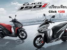 เปรียบเทียบตารางผ่อน ฮอนด้า Click 150cc กับClick 125cc และสเปคพื้นฐาน ใหม่กุญแจรีโมท