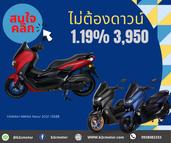 เช็คตารางผ่อนถูกสุดๆ Yamaha NMAX ตัวใหม่ล่าสุด 155cc วันออกรถจ่ายดาวน์ 0 บาท ออกรถได้เลย ดอกเบี้ยต่ำ