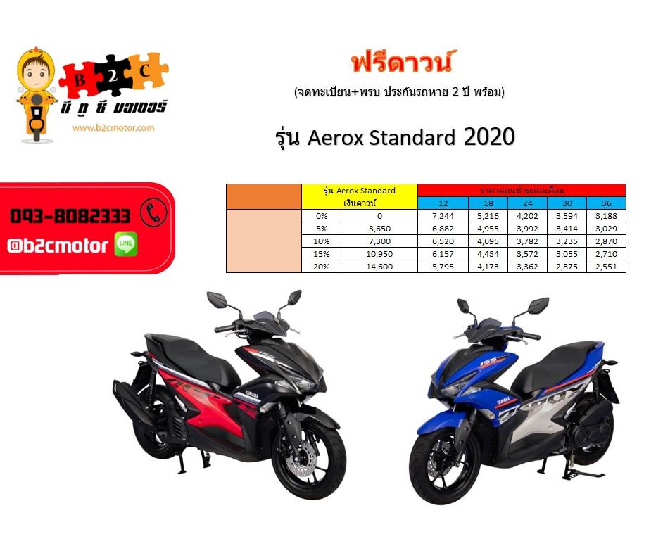 ตารางผ่อน aerox standard 2020