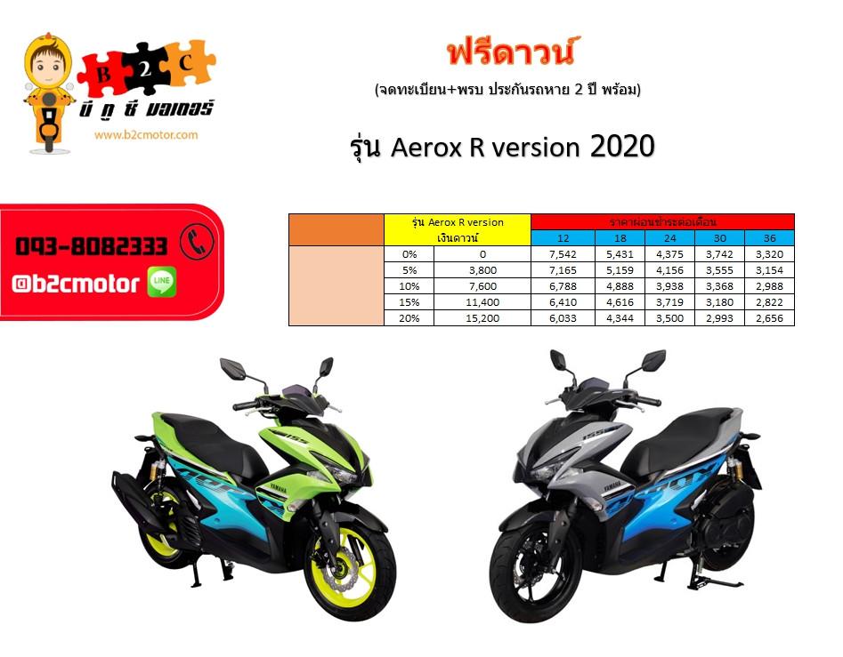 ตารางผ่อน aerox R version 2020 1 2 3 ปี