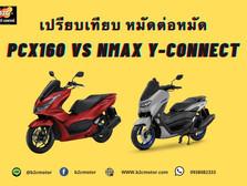 เปรียบเทียบ PCX กับ NMAX Y-Connect หมัดต่อหมัด ทั้ง ราคา ตารางผ่อน สเปคพื้นฐาน รุ่นไหนดีกว่ากัน?