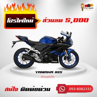 โปรโมชั่น!!! ผ่อนรถมอเตอร์ไซค์ Yamaha R15 รถหลุดจองแถมเงิน 5,000 รับเครดิตยาวๆ จ่ายค่างวดเดือนถัดไป