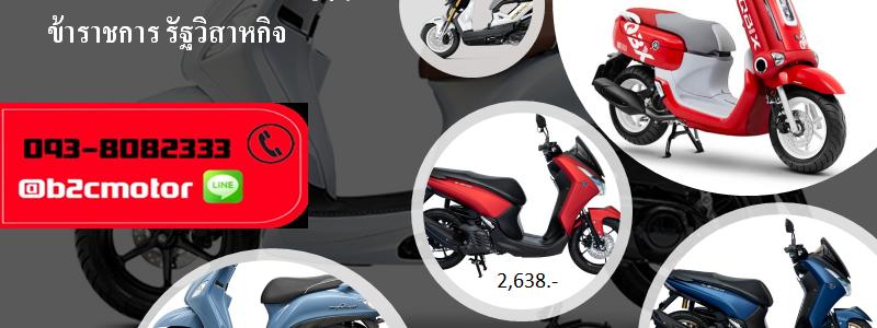 โปรโมชั่นข้าราชการ 1.25% 110,125cc ทุกรุ่น