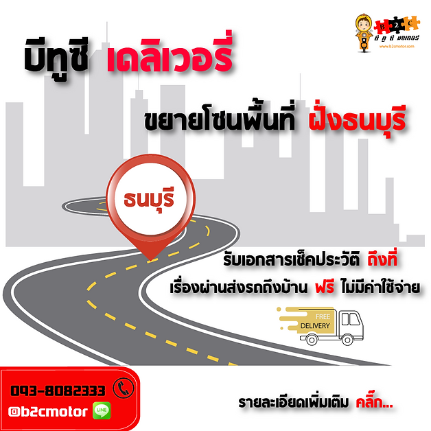 Banner RichMS Delivery ธนบุรี Aug 1-01-0
