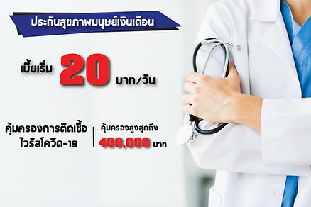 ประกันสุขภาพ เบี้ยเริ่ม20ต่อวัน.png