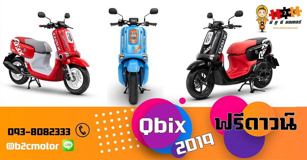 ยามาฮ่า QBIX ปี 2019 3 สีสันใหม่ล่าสุด ฟรีดาวน์