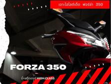 เจอะฟีเจอร์เด่น ฮอนด้า ฟอร์ซ่า 350ซีซี บิ๊กสกู๊ตเตอร์ เปรียบเทียบ XMAX300 ซื้อรุ่นไหนดี?
