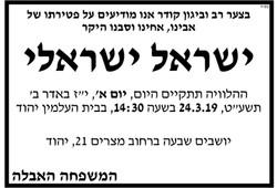 מודעות אבל פטירתו של סבא ישראל