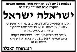 מודעות אבל ל 30 ישראלה