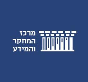 מרכז המידע והמחקר של הכנסת.jpg
