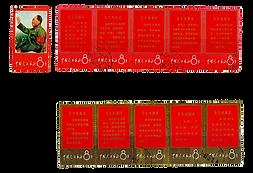 中国切手  文1-0.png