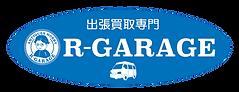 アールガレージロゴシール0.png
