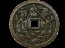 絵銭 和同開珎 えびす・大黒0.png