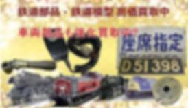 鉄道部品(標準).jpg