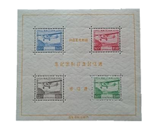 芦ノ湖航空0.png