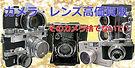 カメラ(標準).jpg