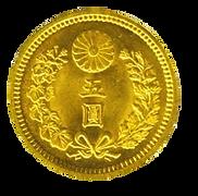 五円金貨0.png