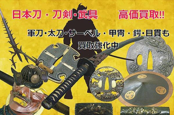 日本刀・刀剣・武具.jpg