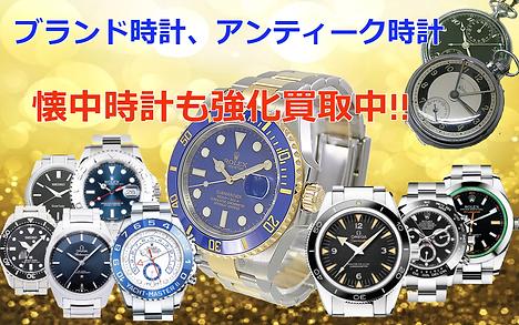 ブランド時計、レトロ時計、アンティーク時計、買取、出張、アールガレージ