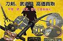 刀剣、武具.jpg
