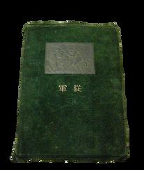 上海派遣軍・写真帳 満州事変0.png