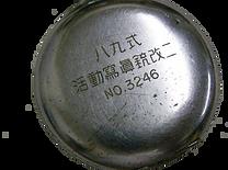 0帝國海軍 八九式 活動寫眞銃改二.png