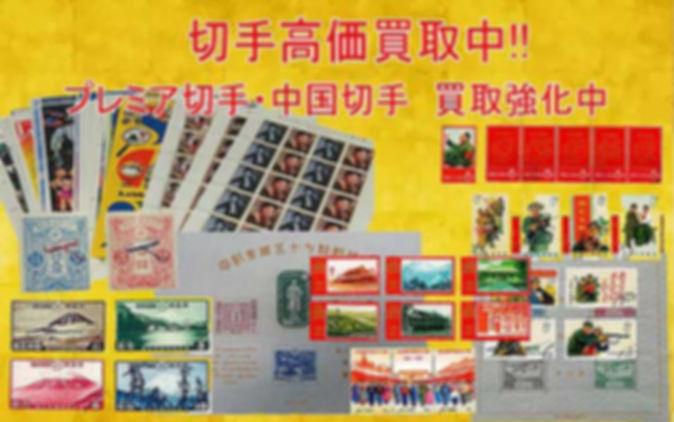 切手(標準).jpg