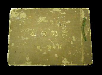 昭和4年 日本軍 陸軍 在営記念 第一戦車隊 写真帳0.png