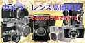 カメラTOP.png