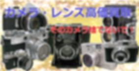 カメラ買取、出張、高価、買取、アールガレージ