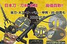 日本刀・刀剣・武具(標準).jpg