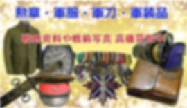 軍装品(標準).jpg
