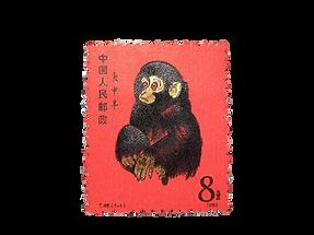 k 1980年 年賀切手(申)0.png